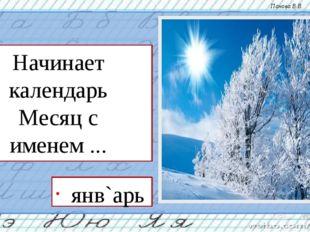 Начинает календарь Месяц с именем ... янв`арь Панова В.В.