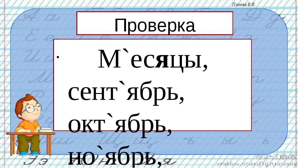 Проверка М`есяцы, cент`ябрь, окт`ябрь, но`ябрь, дек`абрь, янв`арь, февр`аль...