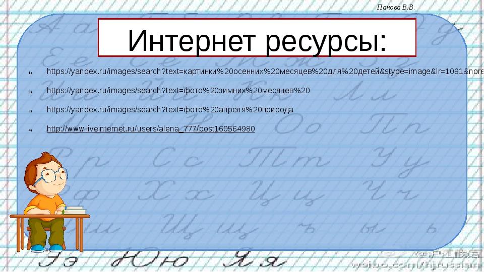 Интернет ресурсы: https://yandex.ru/images/search?text=картинки%20осенних%20м...