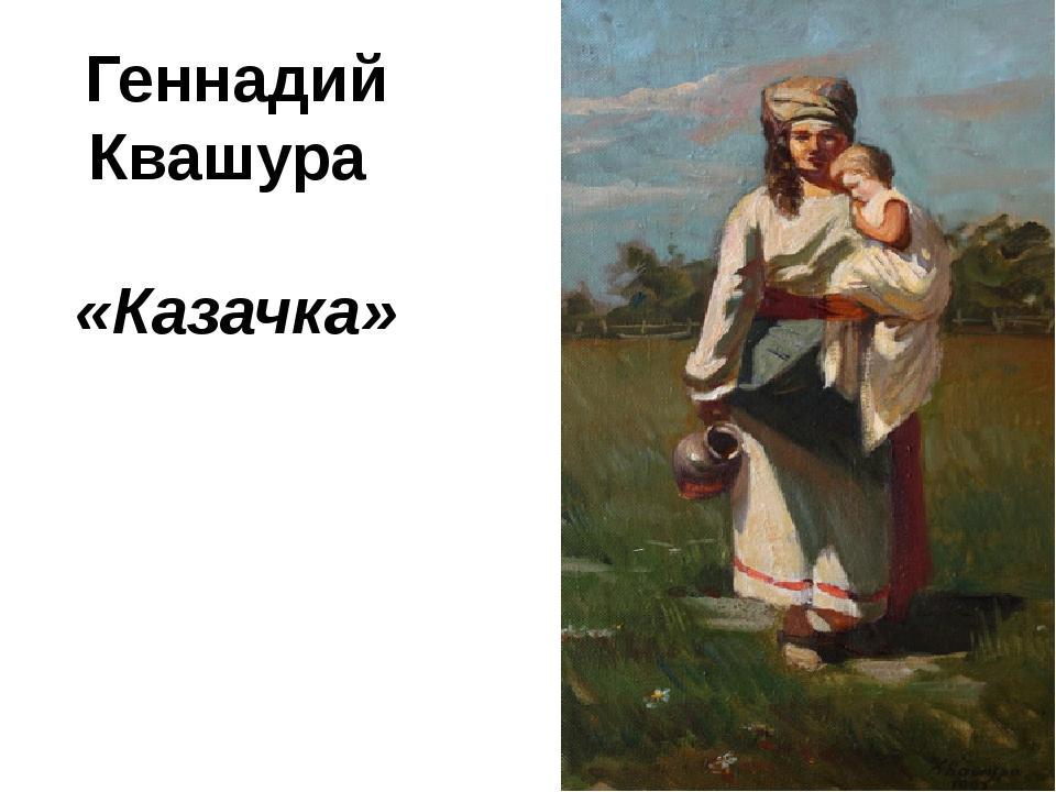 Геннадий Квашура «Казачка»