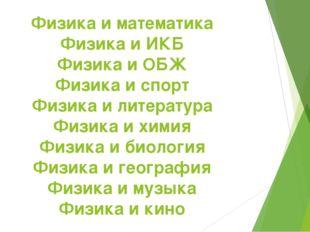 Физика и математика Физика и ИКБ Физика и ОБЖ Физика и спорт Физика и литерат