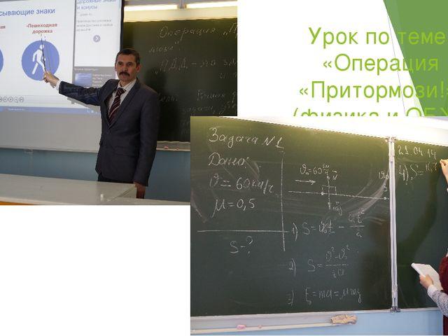 Урок по теме «Операция «Притормози!» (физика и ОБЖ)