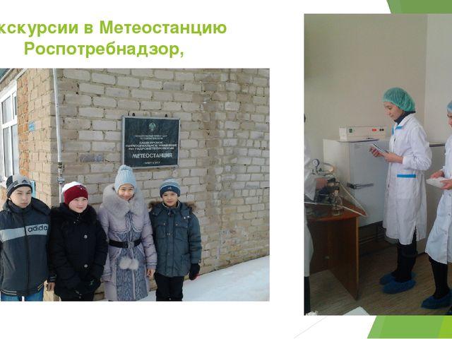 Экскурсии в Метеостанцию Роспотребнадзор,