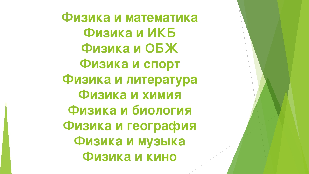 Физика и математика Физика и ИКБ Физика и ОБЖ Физика и спорт Физика и литерат...