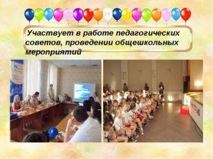 Участвует в работе педагогических советов, проведении общешкольных мероприятий