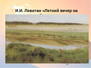 И.И. Левитан «Летний вечер на Волге»