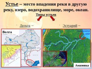 Устье – место впадения реки в другую реку, озеро, водохранилище, море, океан.