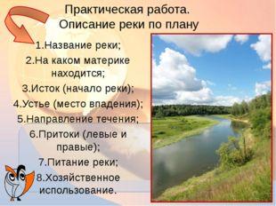 Практическая работа. Описание реки по плану 1.Название реки; 2.На каком матер