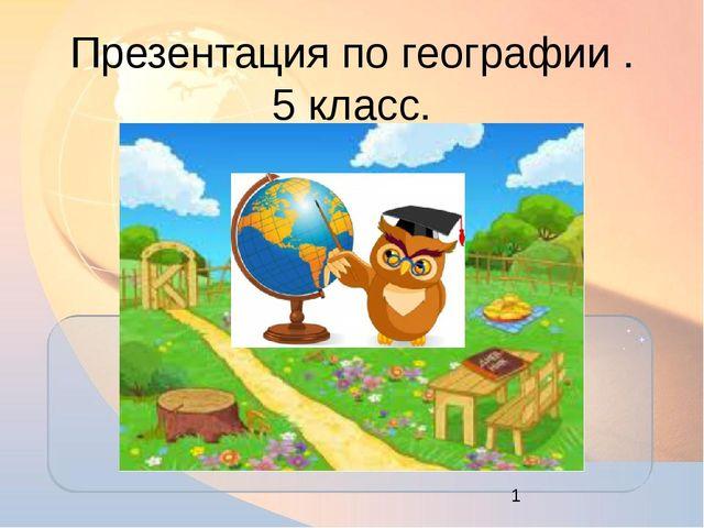 Презентация по географии . 5 класс.