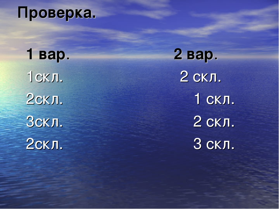 Проверка. 1 вар. 2 вар. 1скл. 2 скл. 2скл.1 скл. 3скл. 2 скл. 2скл....