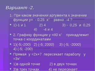 Вариант -2. 1. При каком значении аргумента х значение функции у= - 0,25 х2 р