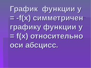 График функции у = -f(x) симметричен графику функции у = f(x) относительно ос