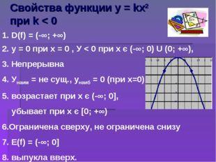 Свойства функции у = kх2 при k < 0 1. D(f) = (-∞; +∞) 2. у = 0 при х = 0 , У