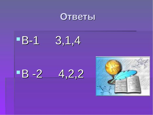 Ответы В-1 3,1,4 В -2 4,2,2