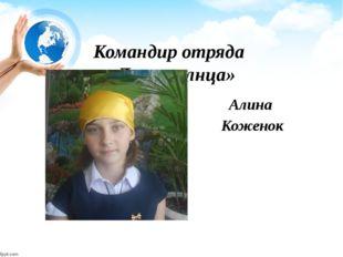 Командир отряда «Дети солнца» Алина Коженок