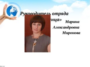 Руководитель отряда «Дети солнца» Марина Александровна Миронова