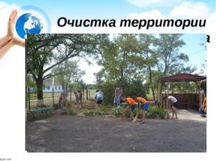 Очистка территории школы от мусора
