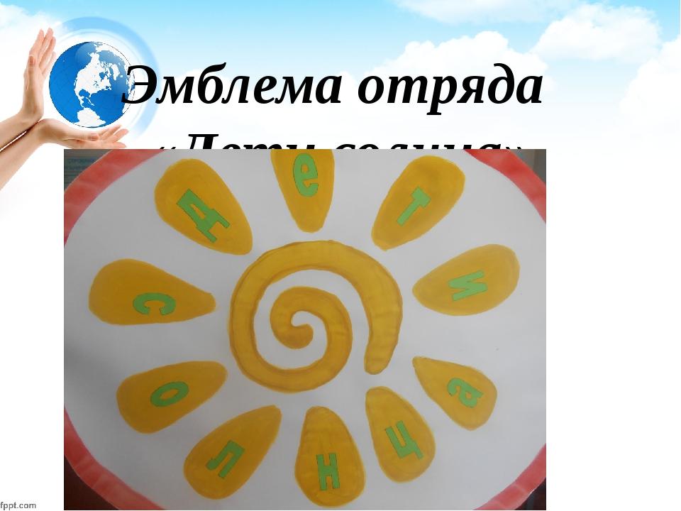 Эмблема отряда «Дети солнца»