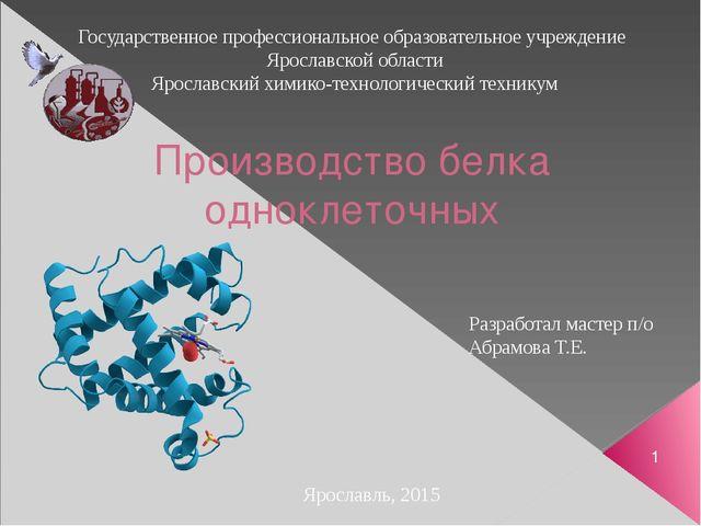 Производство белка одноклеточных Государственное профессиональное образовател...