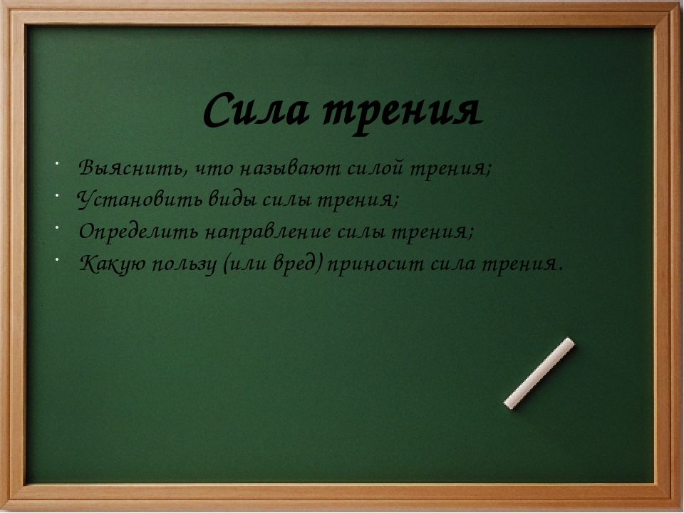 Сила трения Выяснить, что называют силой трения; Установить виды силы трения;...