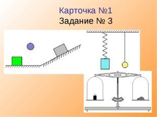 Карточка №1 Задание № 3
