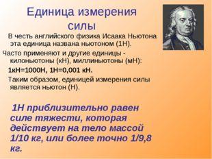 Единица измерения силы В честь английского физика Исаака Ньютона эта единица