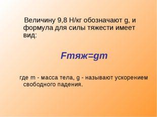 Величину 9,8 Н/кг обозначают g, и формула для силы тяжести имеет вид: Fтяж=g