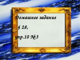 Домашнее задание § 28, упр.10 № 3