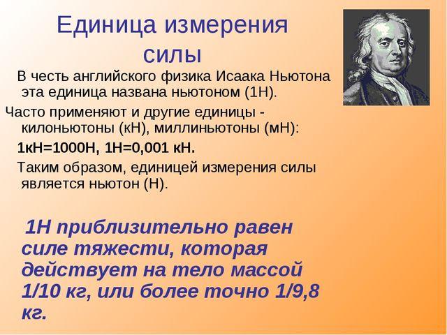 Единица измерения силы В честь английского физика Исаака Ньютона эта единица...
