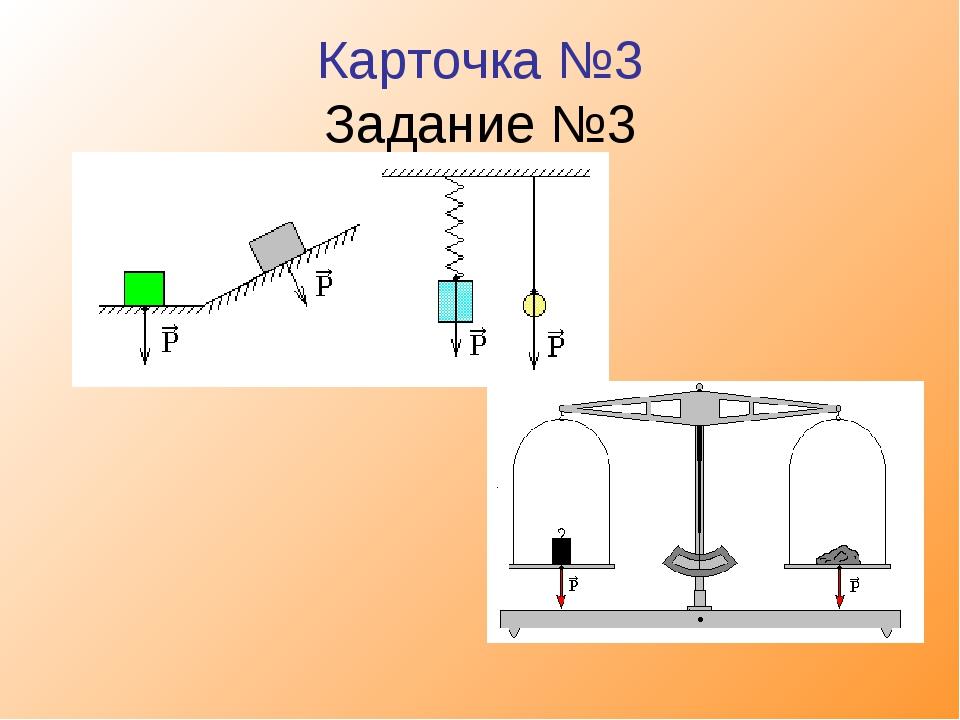 Карточка №3 Задание №3