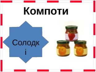 Компоти Солодкі