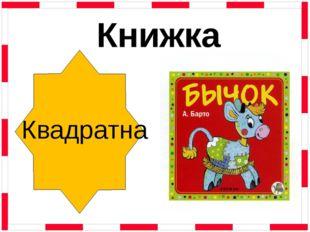 Книжка Квадратна