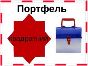 Портфель квадратний