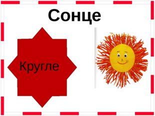 Кругле Сонце