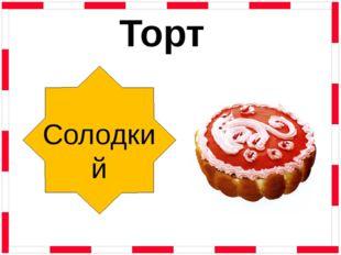 Торт Солодкий