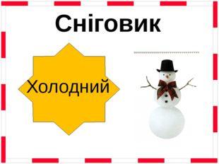 Холодний Сніговик