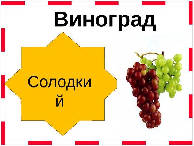 Виноград Солодкий