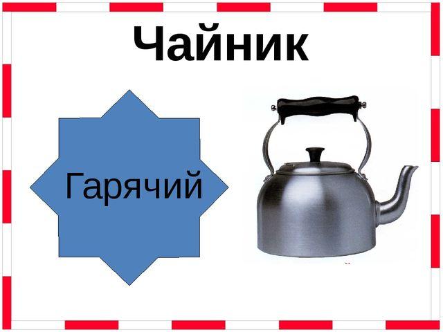 Гарячий Чайник