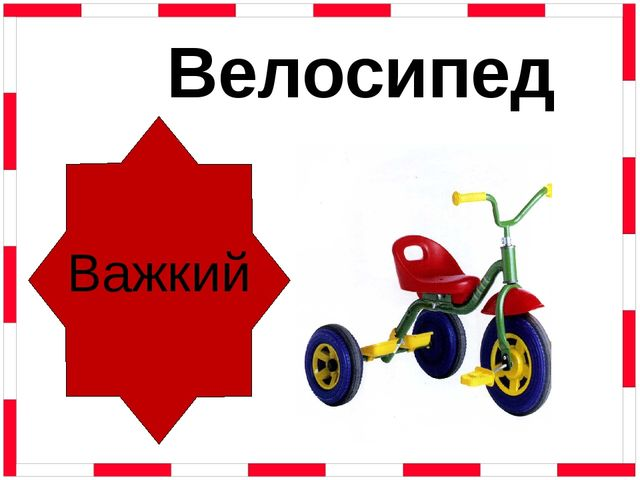 Важкий Велосипед