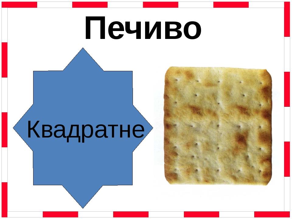 Печиво Квадратне