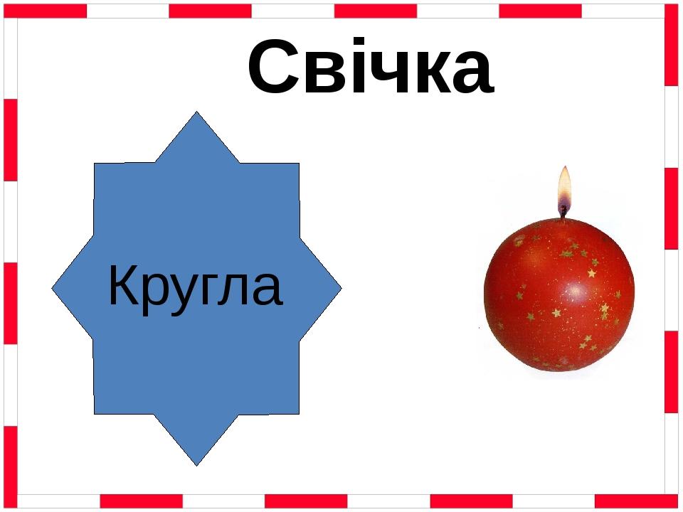 Свічка Кругла