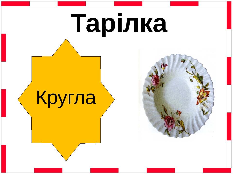 Кругла Тарілка