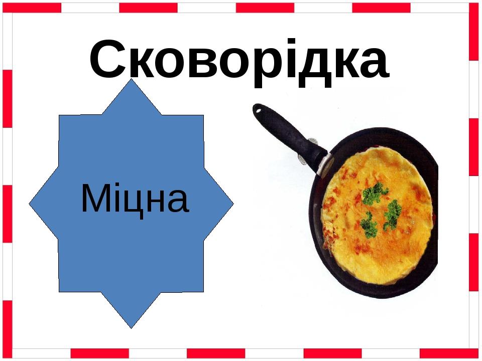 Сковорідка Міцна