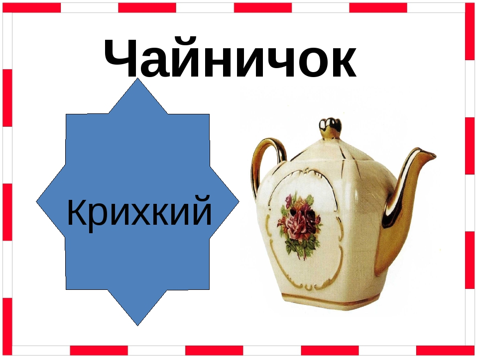 Чайничок Крихкий