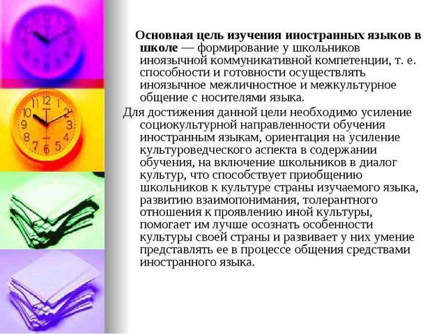 Основная цель изучения иностранных языков в школе — формирование у школьн...