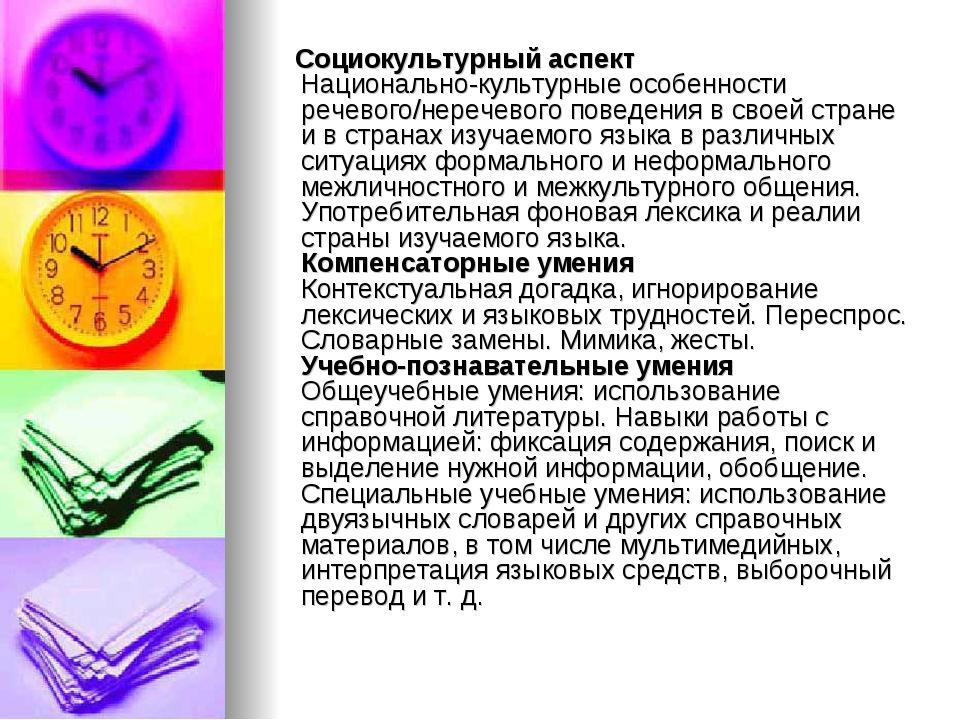 Социокультурный аспект Национально-культурные особенности речевого/неречевог...