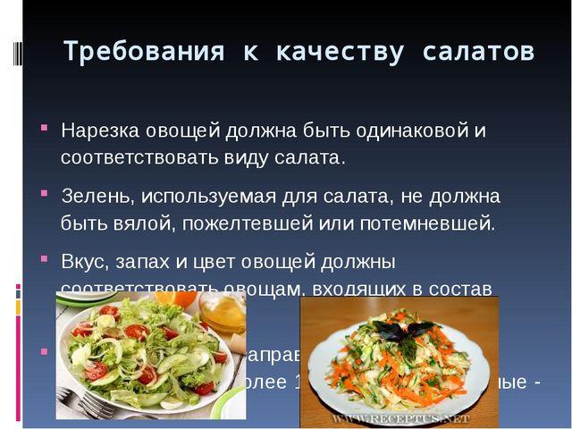 Требования к качеству салатов Нарезка овощей должна быть одинаковой и соответ...