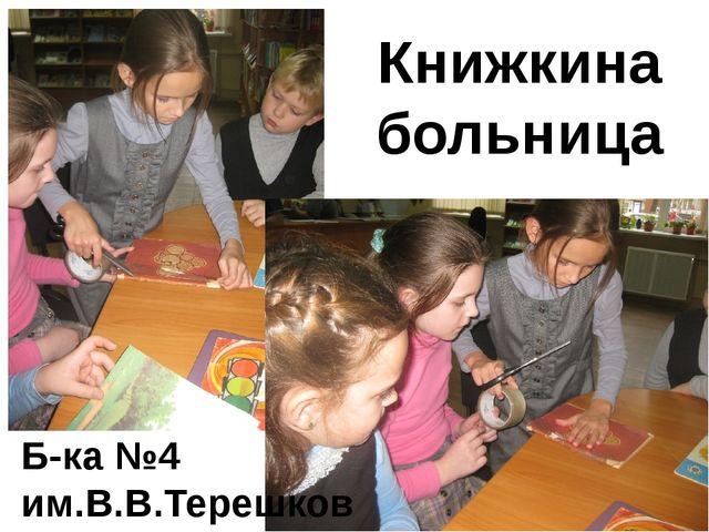 Книжкина больница Б-ка №4 им.В.В.Терешковой