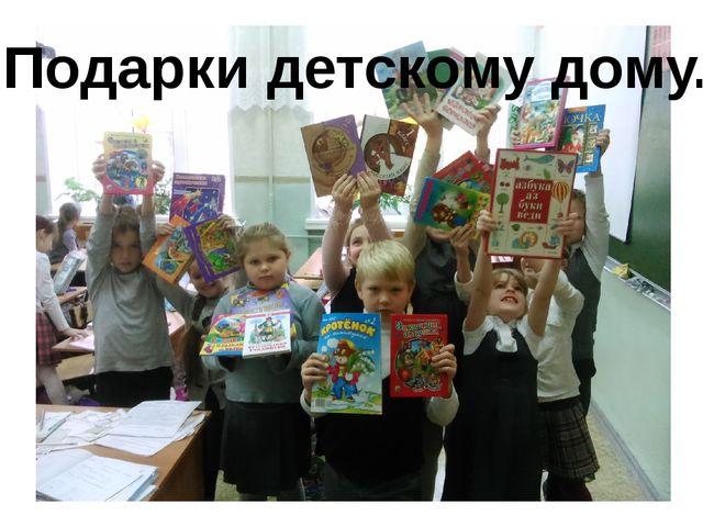 Подарки детскому дому.