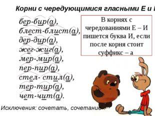 бер-бир(а), блест-блист(а), дер-дир(а), жег-жиг(а), мер-мир(а), пер-пир(а), с